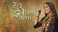 Check Out New Bhojpuri Song Music Video - 'Dev Dwarika Vada' Sung By Geeta Rabari