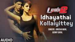 Don 2 | Song - Idhayathai Kollaiyittey (Audio)