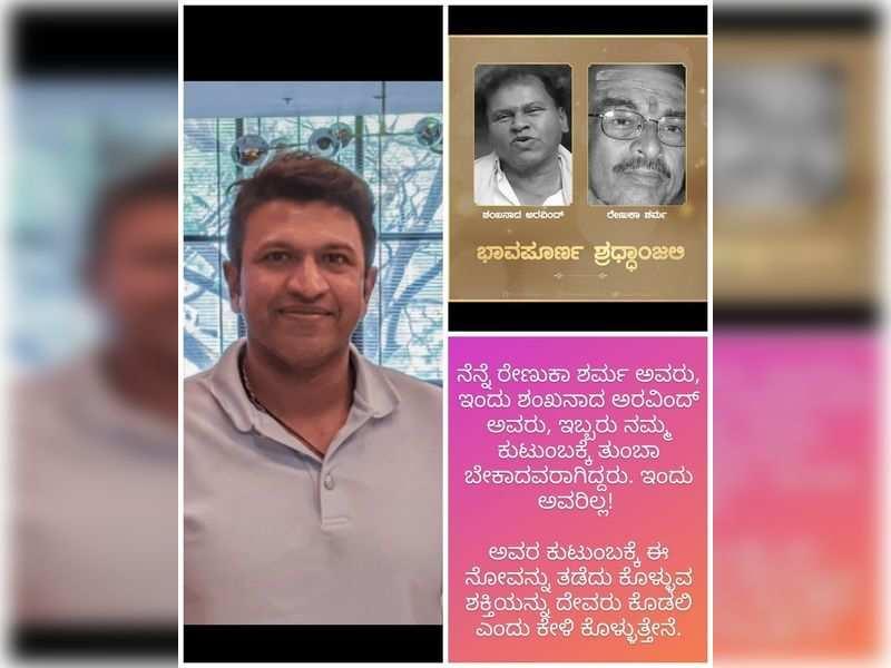Puneeth Rajkumar remembers Shankananda Aravind and Renuka Sharma in an emotional post