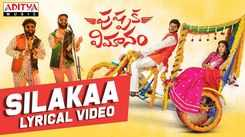 Pushpaka Vimanam | Song - Silakaa (Lyrical)