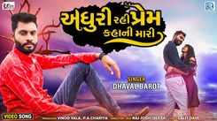 Watch Latest Gujarati Song Music Video - 'Adhuri Rahi Prem Kahani Mari' Sung By Dhaval Barot