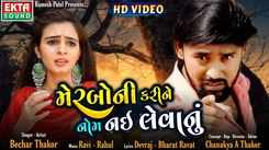 Check Out New Gujarati Song Music Video - 'Merboni Karine Nom Nai Levanu' Sung By Bechar Thakor