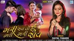 Watch Latest Gujarati Song Music Video - 'Mari Jav To Hu Bhale Mari Jav' Sung By Shital Thakor