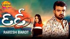 Check Out New Gujarati Song Music Video - 'Dard' Sung By Rakesh Barot