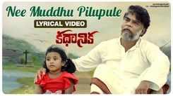 Kadhanika | Song - Nee Muddhu Pilupule(Lyrical)