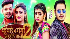 Ankush-Raja's 'Kunware Me Ganga Nahaile Bani 2' is out!