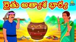 Popular Kids Song and Telugu Nursery Story 'Farmer's Greedy Wife' for Kids - Check out Children's Nursery Rhymes, Baby Songs, Fairy Tales In Telugu