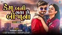 Check Out Latest Gujarati Song Music Video - 'Kem Bani Gya Chhe Bija Na' Sung By Hemant Joshi