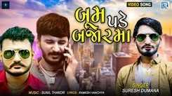 Watch Latest Gujarati Song Music Video - 'Boom Pade Bajar Ma' Sung By Suresh Dumana