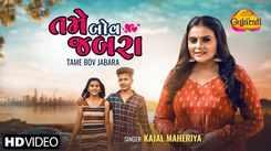 Check Out New Gujarati Song Music Video - 'Tame Bov Jabara' Sung By Kajal Maheriya