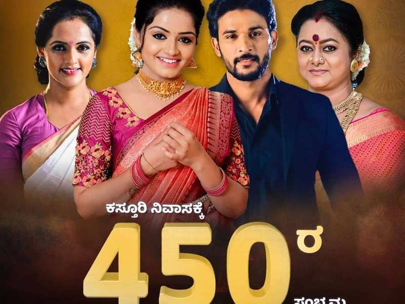 Kannada TV Show 'Kasturinivasa' (Latest update, New Star Cast, New Story, Today Episode, Yesterday Episode Videos, Written update)