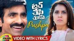 Touch Chesi Chudu | Song - Pushpa (Lyrical)