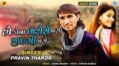 Listen To Latest Gujarati Music Audio Song - 'Kona Bharose Mari Jindagi Jase' Sung By Pravin Thakor