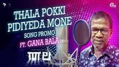 Thala | Song Promo - Thalapokki Pidiyeda Mone