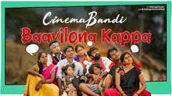 Cinema Bandi Movie | Song - Baavilona Kappa (Lyrical)