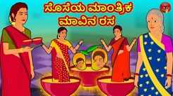 Check Out Latest Children Kannada Nursery Story 'ಸೊಸೆಯ ಮಾಂತ್ರಿಕ ಮಾವಿನ ರಸ - The Daughter In Law's Magical Mango Juice' for Kids - Watch Children's Nursery Stories, Baby Songs, Fairy Tales In Kannada