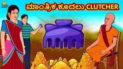 Check Out Latest Children Kannada Nursery Story 'ಮಾಂತ್ರಿಕ ಕೂದಲು Clutcher - The Magical Hair Clutcher' for Kids - Watch Children's Nursery Stories, Baby Songs, Fairy Tales In Kannada