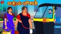 Check Out Latest Children Kannada Nursery Story 'ಅತ್ತೆಯ ಚೌಕಾಶಿ - The Mother In Law's Bargaining' for Kids - Watch Children's Nursery Stories, Baby Songs, Fairy Tales In Kannada