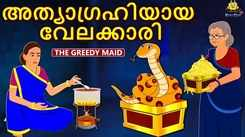 Watch Popular Children Malayalam Nursery Story 'The Greedy Maid' for Kids - Check out Fun Kids Nursery Rhymes And Baby Songs In Malayalam