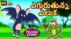 Watch Popular Children Telugu Nursery Story 'Flying Mouse' for Kids - Check out Fun Kids Nursery Rhymes And Baby Songs In Telugu