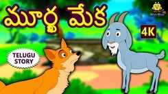 Popular Kids Song and Telugu Nursery Story 'The Foolish Goat' for Kids - Check out Children's Nursery Rhymes, Baby Songs and Fairy Tales In Telugu
