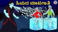 Check Out Latest Children Kannada Nursery Story 'ಹಿಮದ ಮಾಟಗಾತಿ - The Witch Of The Snow' for Kids - Watch Children's Nursery Stories, Baby Songs, Fairy Tales In Kannada