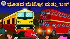 Check Out Latest Children Kannada Nursery Story 'ಭೂತದ ಮೆಟ್ರೋ ಮತ್ತು ಬಸ್ - The Haunted Metro And Bus' for Kids - Watch Children's Nursery Stories, Baby Songs, Fairy Tales In Kannada