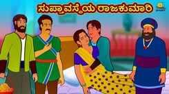 Check Out Latest Children Kannada Nursery Story 'ಸುಪ್ತಾವಸ್ಥೆಯ ರಾಜಕುಮಾರಿ - The Unconscious Princess' for Kids - Watch Children's Nursery Stories, Baby Songs, Fairy Tales In Kannada