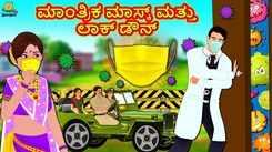 Check Out Latest Children Kannada Nursery Story 'ಮಾಂತ್ರಿಕ ಮಾಸ್ಕ್ ಮತ್ತು ಲಾಕ್ ಡೌನ್ - The Magical Mask And Lockdown' for Kids - Watch Children's Nursery Stories, Baby Songs, Fairy Tales In Kannada