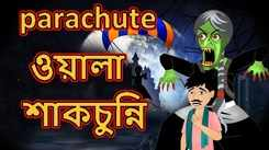 Watch Latest Children Bengali Story 'Parachute' for Kids - Check out Fun Kids Nursery Rhymes And Baby Songs In Bengali
