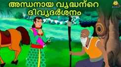 Watch Popular Children Malayalam Nursery Story 'Divine Vision Of The Blind Old Man' for Kids - Check out Fun Kids Nursery Rhymes And Baby Songs In Malayalam