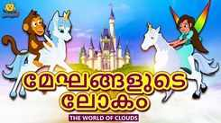 Popular Kids Song and Malayalam Nursery Story 'The World Of Clouds' for Kids - Check out Children's Nursery Rhymes, Baby Songs and Fairy Tales In Malayalam