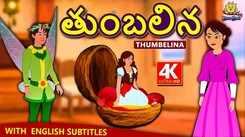 Watch Popular Children Telugu Nursery Story 'Thumbelina' for Kids - Check out Fun Kids Nursery Rhymes And Baby Songs In Telugu