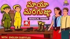 Watch Popular Children Telugu Nursery Story 'Magical Dwarf' for Kids - Check out Fun Kids Nursery Rhymes And Baby Songs In Telugu