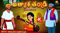 Watch Popular Children Telugu Nursery Story 'The Greedy Father' for Kids - Check out Fun Kids Nursery Rhymes And Baby Songs In Telugu