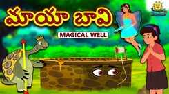 Popular Kids Song and Telugu Nursery Story 'Magical Well' for Kids - Check out Children's Nursery Rhymes, Baby Songs and Fairy Tales In Telugu