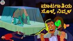 Check Out Latest Children Kannada Nursery Story 'ಮಾಟಗಾತಿಯ ಸೊಳ್ಳೆ ನಿವ್ವಳ - The Mosquito Net Of The Witch' for Kids - Watch Children's Nursery Stories, Baby Songs, Fairy Tales In Kannada