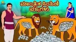 Watch Latest Kids Kannada Nursery Story 'ಮಾಂತ್ರಿಕ ಸಿಂಹಿಣಿ ವಜ್ರಗಳು - The Diamonds Of The Magical Lioness' for Kids - Watch Children's Nursery Stories, Baby Songs, Fairy Tales In Kannada