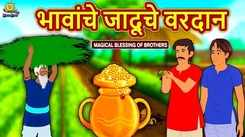 Marathi Popular Children Story: Watch New Marathi Story 'Magical Blessing Of Brothers' for Kids