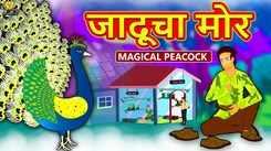 Marathi Popular Children Story: Watch New Marathi Story 'Magical Peacock' for Kids