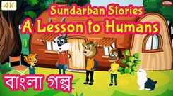 Watch Latest Children Bengali Story 'A Lesson To Humans Story' for Kids - Check out Fun Kids Nursery Rhymes And Baby Songs In Bengali