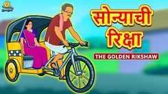 Most Popular Kids Marathi Goshti - Golden Rickshaw   Videos For Kids   Kids Cartoons   Marathi Story
