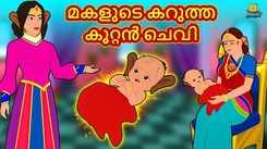 Watch Popular Children Malayalam Nursery Story 'The Daughter's Black Huge Ears' for Kids - Check out Fun Kids Nursery Rhymes And Baby Songs In Malayalam