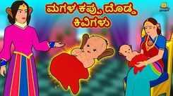 Watch Latest Kids Kannada Nursery Story 'ಮಗಳ ಕಪ್ಪು ದೊಡ್ಡ ಕಿವಿಗಳು - The Daughter's Black Huge Ears' for Kids - Watch Children's Nursery Stories, Baby Songs, Fairy Tales In Kannada