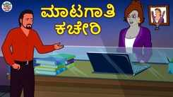 Check Out Latest Kids Kannada Nursery Story 'ಮಾಟಗಾತಿ ಕಚೇರಿ - The Office Of The Witch' for Kids - Watch Children's Nursery Stories, Baby Songs, Fairy Tales In Kannada