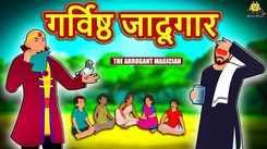 Most Popular Kids Marathi Goshti - The Arrogant Magician   Videos For Kids   Kids Cartoons   Marathi Story