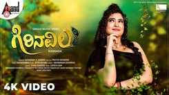 Watch Latest Kannada Music Video Song 'Thara Thara' Sung By Supriyaa Ram Starring Sahaaraah K Khanna