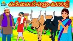 Popular Kids Song and Malayalam Nursery Story 'The Farmer And Butcher' for Kids - Check out Children's Nursery Rhymes, Baby Songs and Fairy Tales In Malayalam
