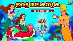 Popular Kids Song and Malayalam Nursery Story 'Twin Mermaid' for Kids - Check out Children's Nursery Rhymes, Baby Songs and Fairy Tales In Malayalam