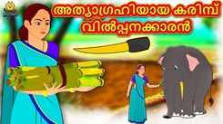 Watch Popular Children Malayalam Nursery Story 'The Greedy Sugarcane Seller' for Kids - Check out Fun Kids Nursery Rhymes And Baby Songs In Malayalam